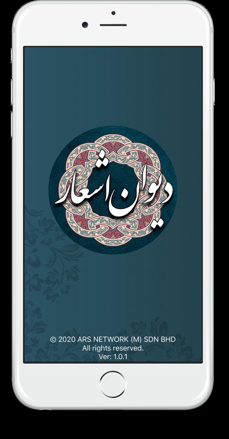 Persian Poems - دیوان اشعار پارسی فارسی